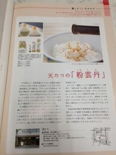 福井のタウン誌「福楽」様に天たつの粉雲丹(こなうに)をご紹介いただきました