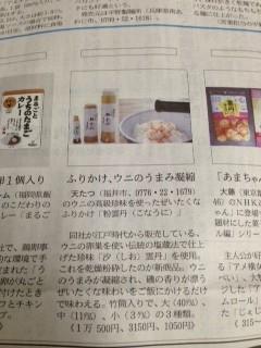 2013年8月11日の日経MJ様に粉雲丹贅沢なウニふりかけ「粉雲丹(こなうに)」を掲載いただきました