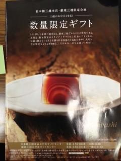 2013年夏三越日本橋本店_銀座店限定ギフトカタログ