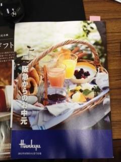 阪急百貨店様お中元青カタログに掲載いただきました