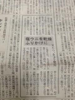 日本経済新聞様の粉雲丹記事