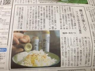 2013年6月19日朝日新聞様朝刊に天たつの新商品「粉雲丹」を掲載いただきました
