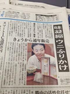 日刊県民福井様朝刊の粉雲丹の記事