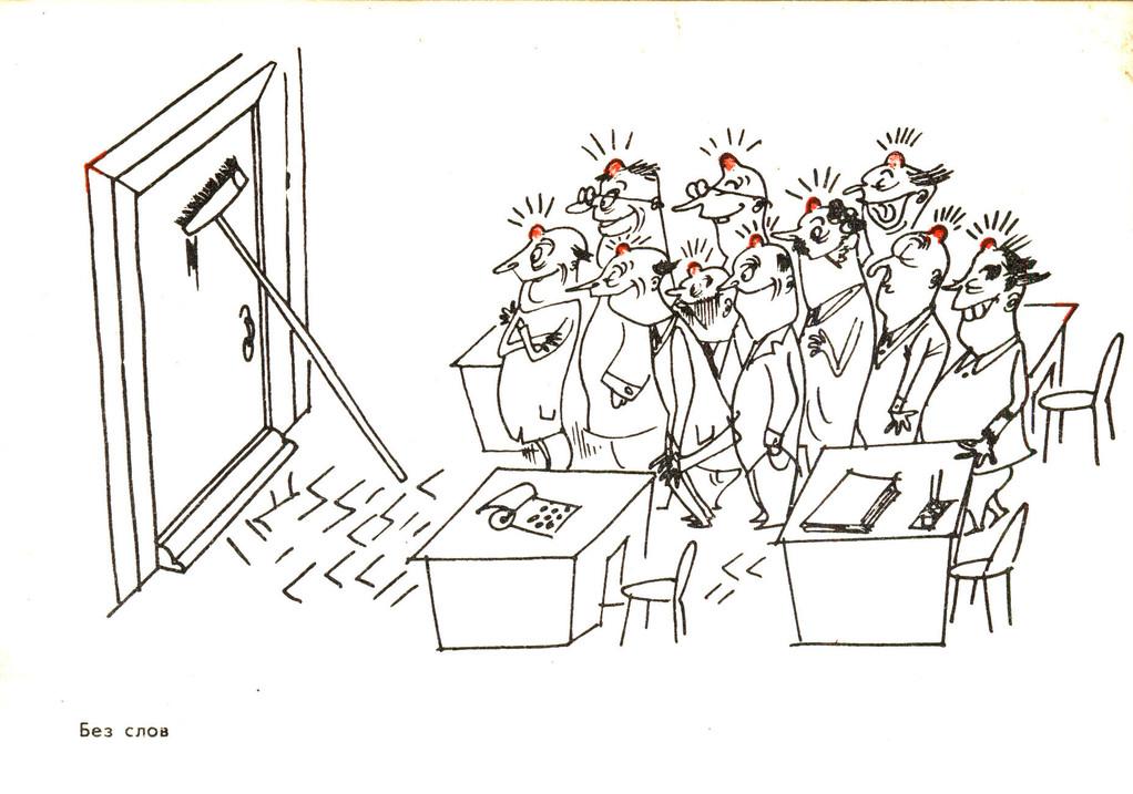 картинка дня, для тех кто устал от гостей:) О. Корнев сб. Юмор молодых вып 1 1976г