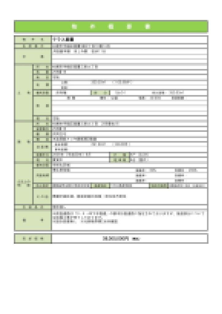 2020.11.17【売アパート】手稲区3LDK 3,900万円 他1物件 モザイク済