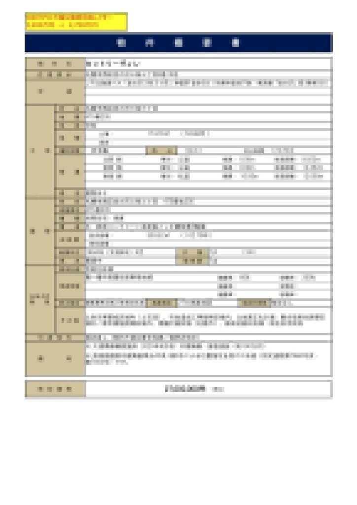 2021.09.07【売アパート】北区1LDK・2LDK 7,780万円 他5物件 モザイク済