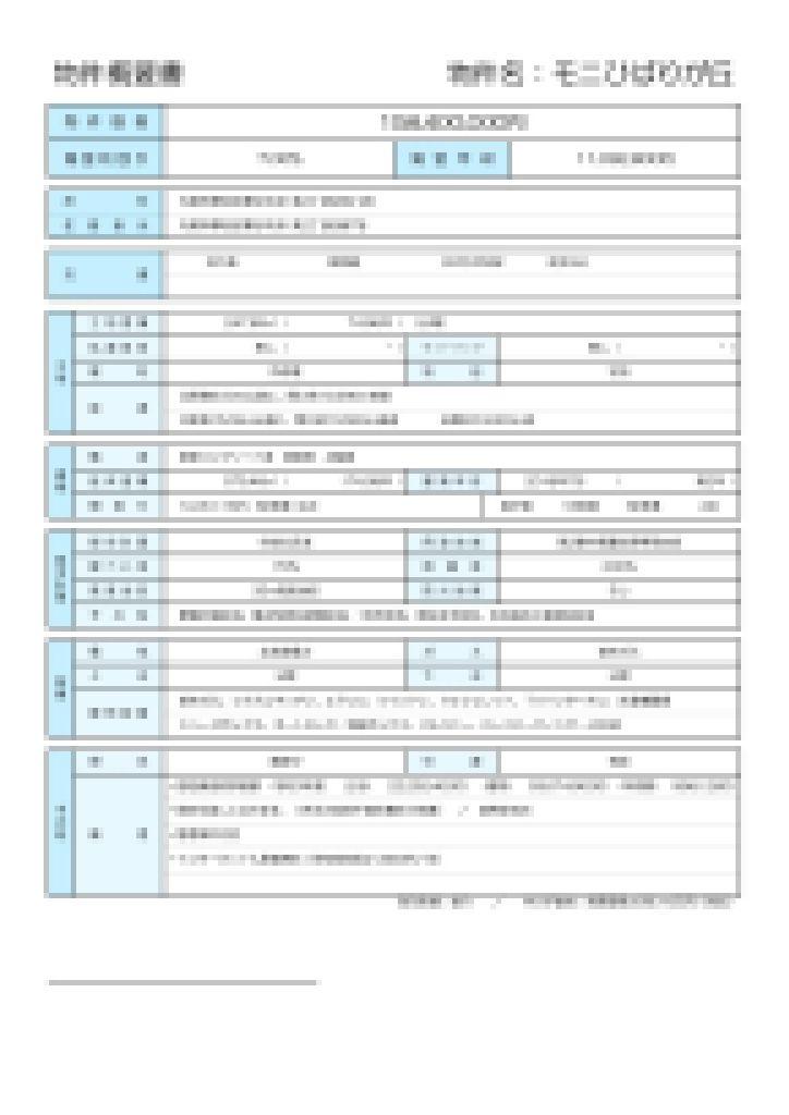 2021.06.15【売マンション】厚別区1LDK 15,840万円 他12物件 モザイク済