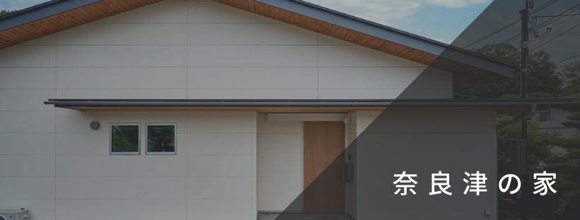奈良津の家