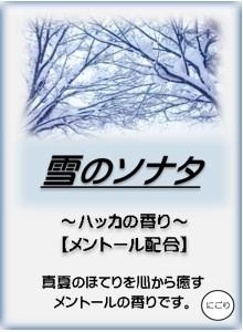 雪のソナタ