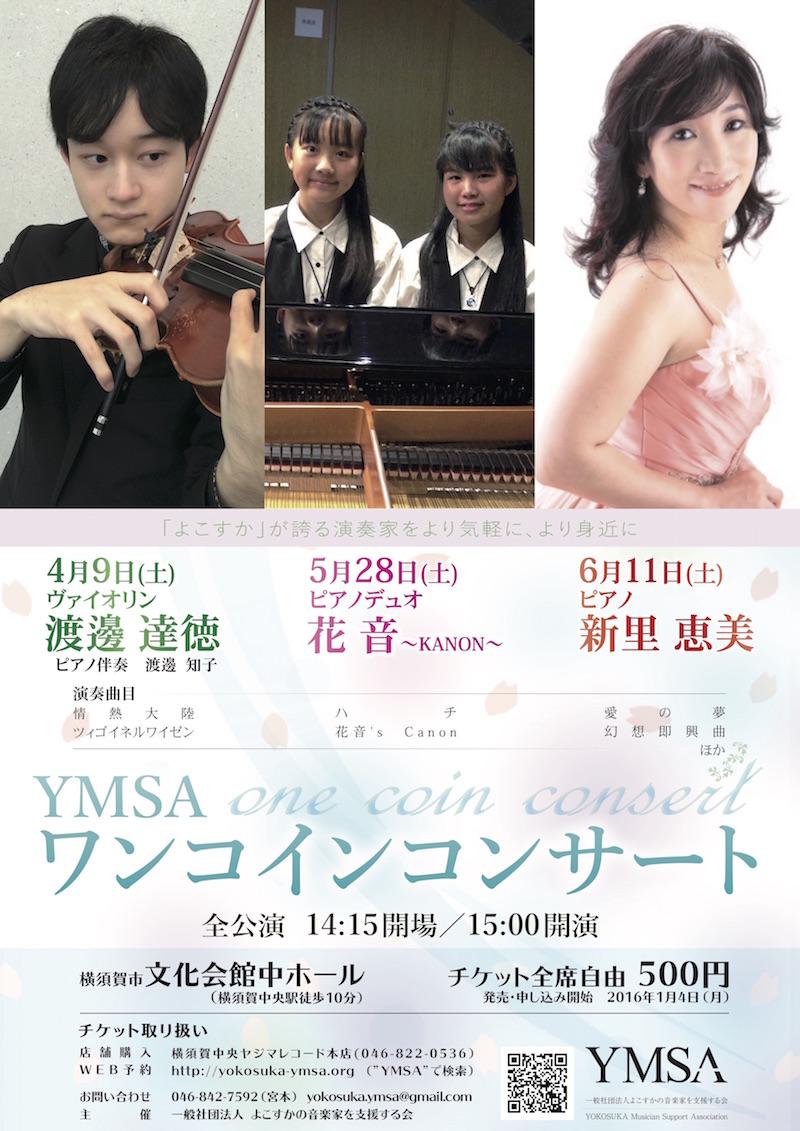 YMSAワンコインコンサート
