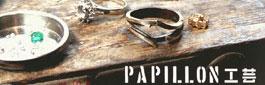 パピヨン工芸ホームページへ