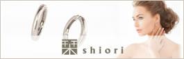 栞shiorホームページへi