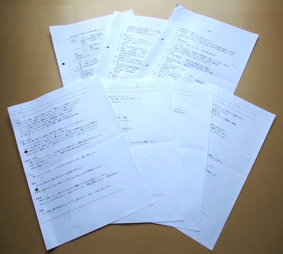 2012.02.05 現場にて初めましての日.要望書とヒアリング.