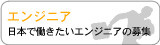 人材・就職NISSOContents3