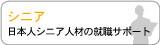 人材・就職NISSOContents2