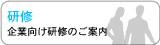 人材・就職NISSOContents10