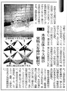 H12.8.11  住宅新報