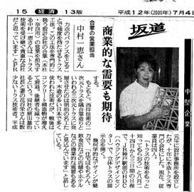 H12.7.4  産経新聞
