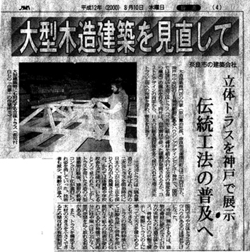 H12.8.10 奈良新聞