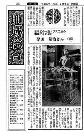 H12.2.15  奈良新聞