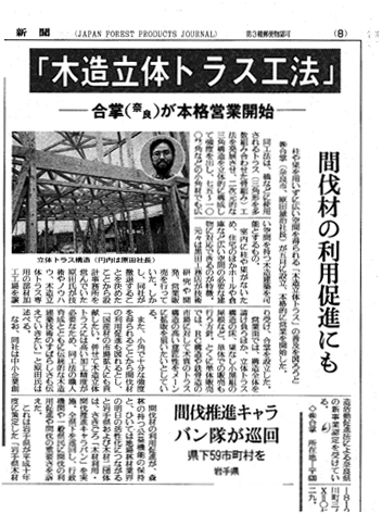 H12.7.1  日刊材木新聞
