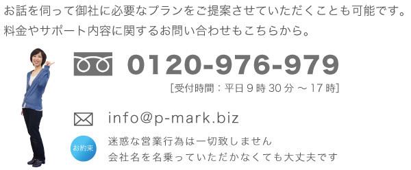 0120-976-979
