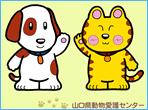 山口県動物愛護センター マスコットの画像
