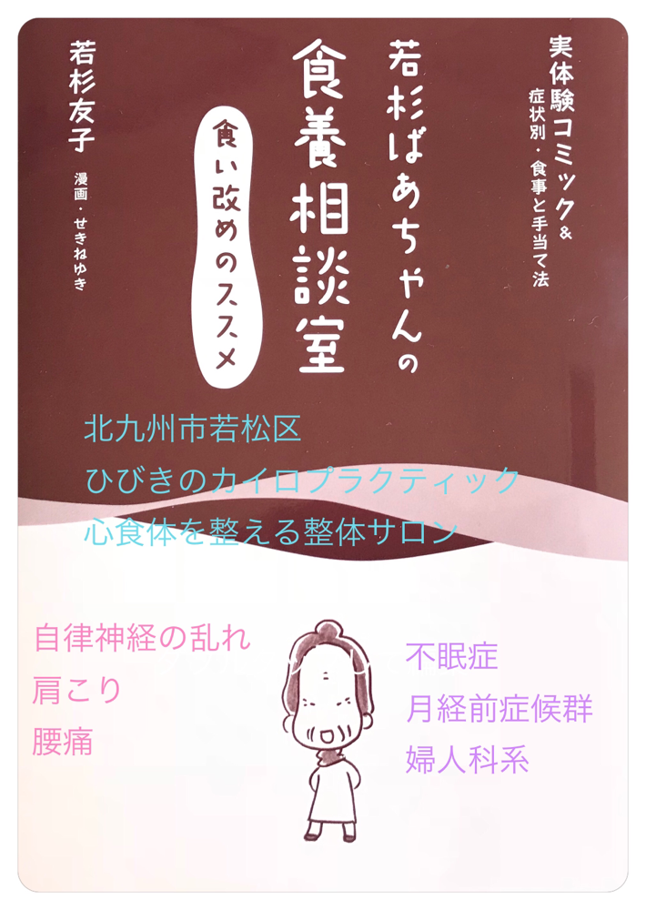 福岡県北九州市若松区ひびきのカイロプラクティック|尿もれ・若杉ばあちゃんの食養相談室