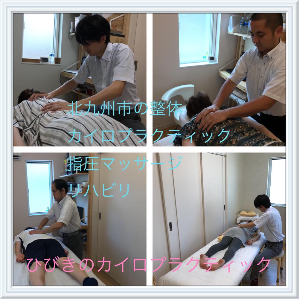 北九州市若松区の自律神経を整える整体・カイロプラクティックサロン|ひびきのカイロプラクティック