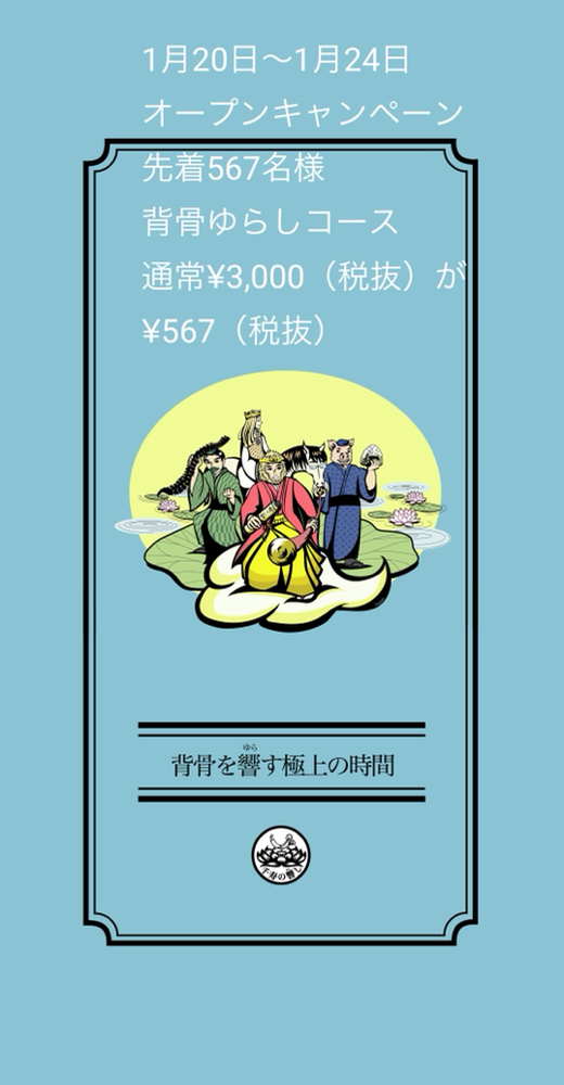 背骨響し専門店【千寿の響し】イオンモール八幡東店に1月20日10時オープン