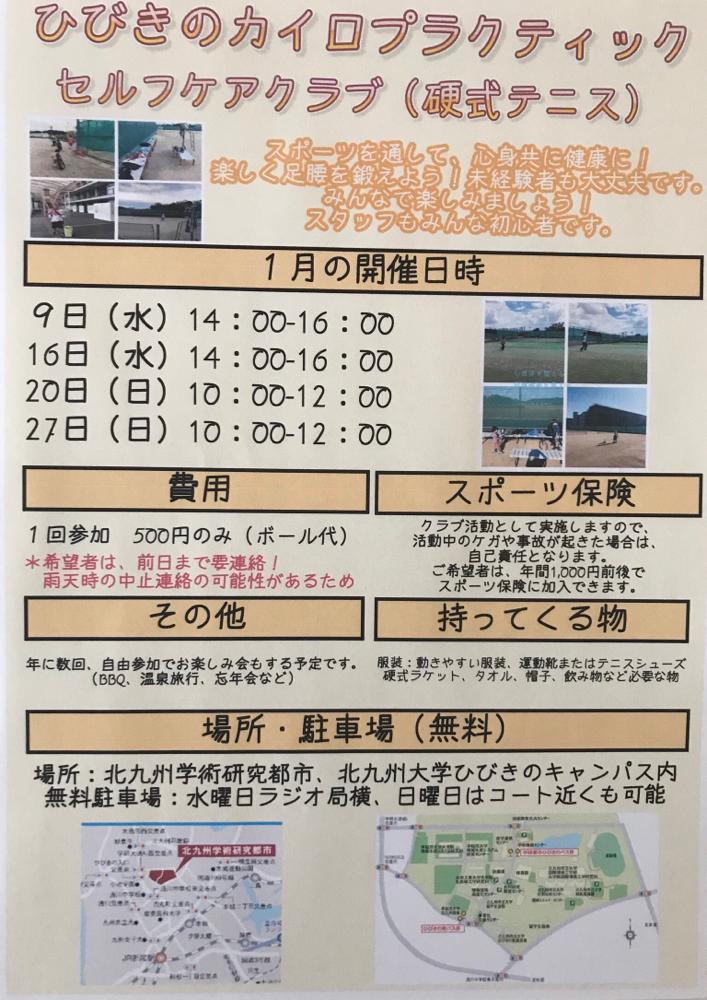 体の軸を整えるレッスン|北九州市整体・カイロプラクティック