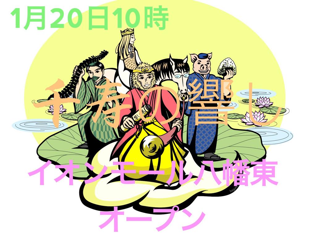 イオンモール八幡東に背骨ゆらし専門店「千寿の響し」1月20日(水)10:00オープン