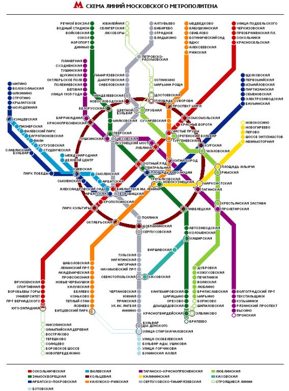 метро Москва карта, Moscow metro map, MOSCOW METRO MAP, Moscow subway map