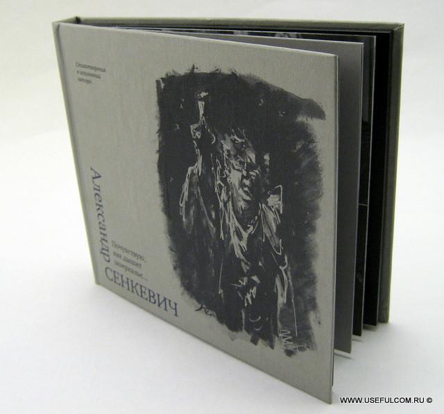 № 105 – Диджибук (DigiBook) CD формата
