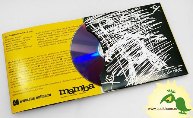 № 202 - Диджислив (DigiSleeve) CD формата