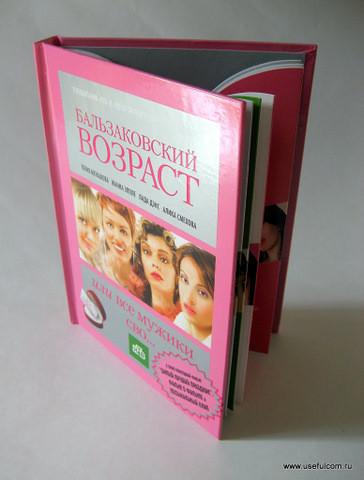 № 53 – Диджибук (DigiBook) DVD формата