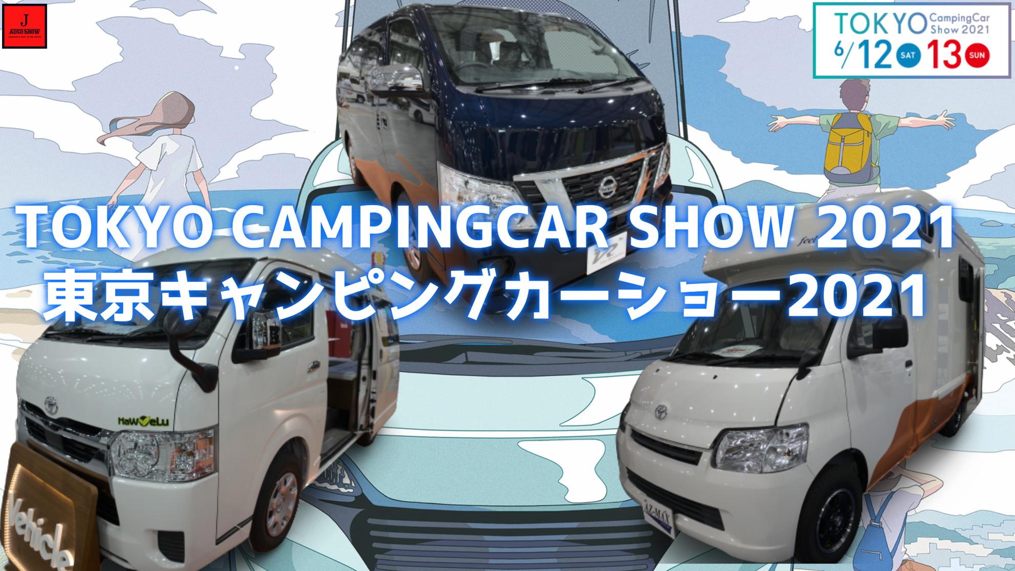 東京キャンピングカーショー2021 出展車両動画配信