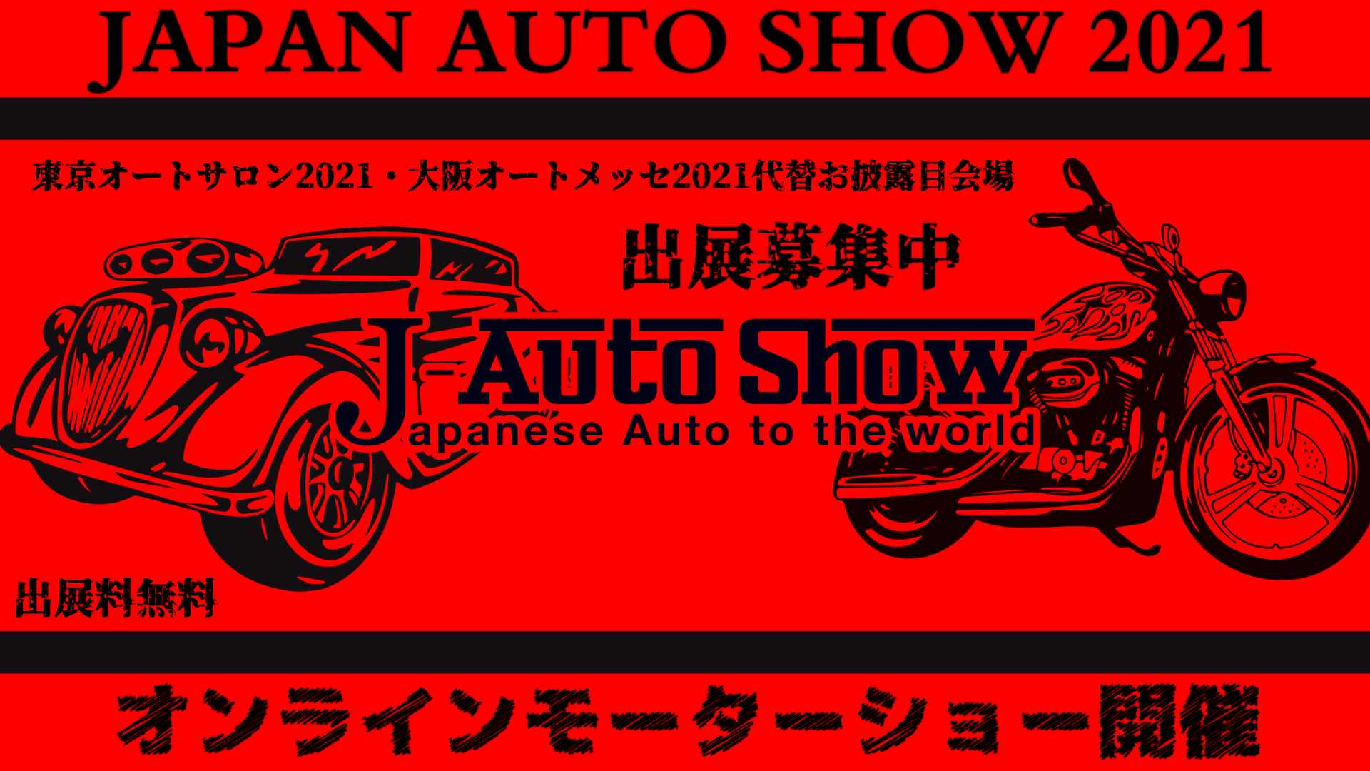 プレスリリース・JAPAN AUTO SHOW 2021 オンラインモーターショーを開催します