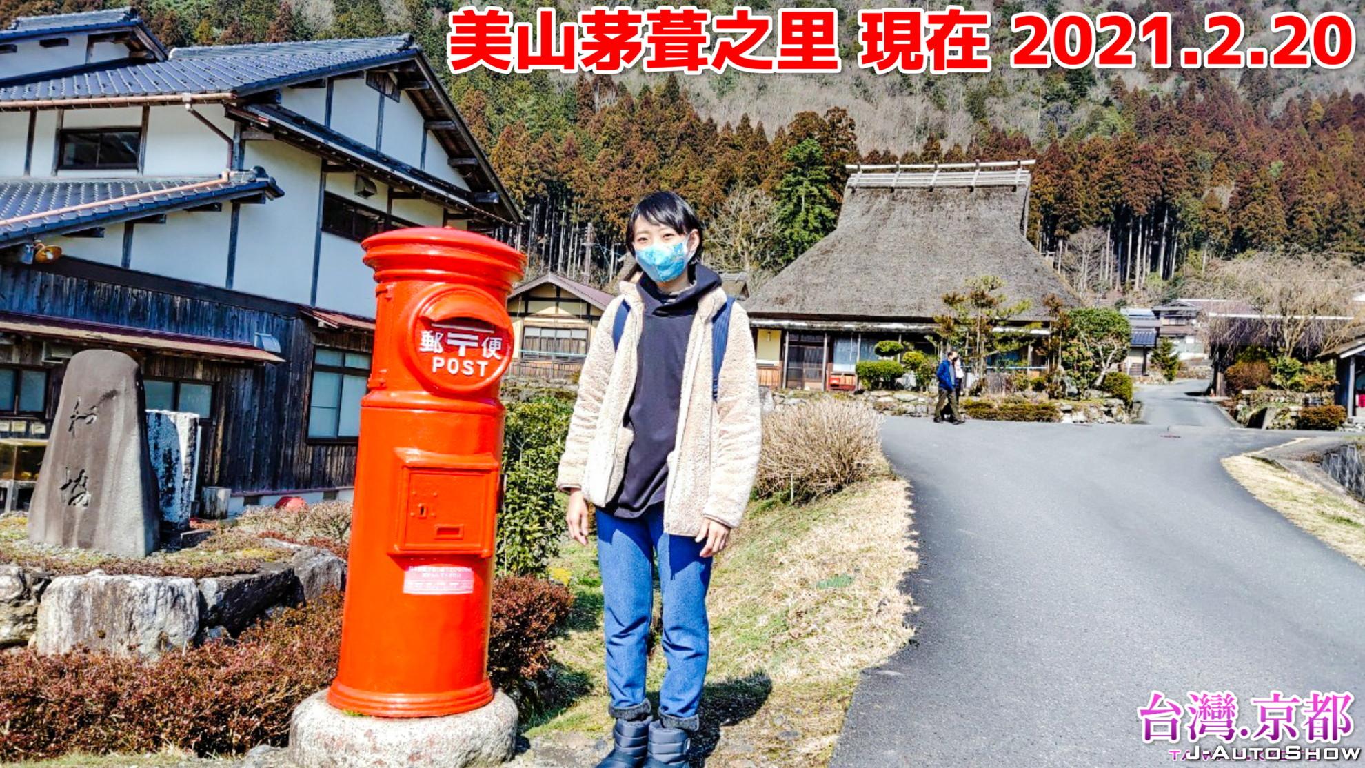 京都美山かやぶきの里の現在の様子を台湾に向けてライブ配信