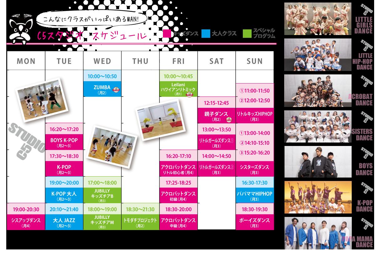 東京ダンス教室スケジュール