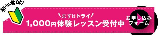 1000円で体験できるHIPHOPなどキッズダンスレッスン