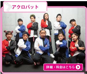 東京にあるキッズアクロバットダンス教室のご案内