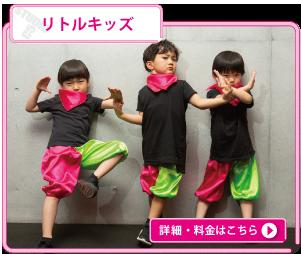 東京にあるヒップホップなどキッズストリートダンス教室のご案内