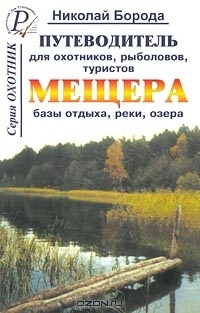 список рыболовных баз в россии