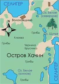 Озера острова Хачина