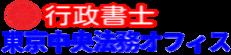 行政書士 東京中央法務オフィス