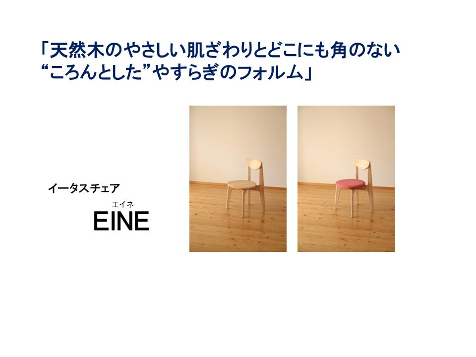 ヒノキ 椅子