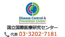 国立国際医療研究センター 代表 03-3202-7181