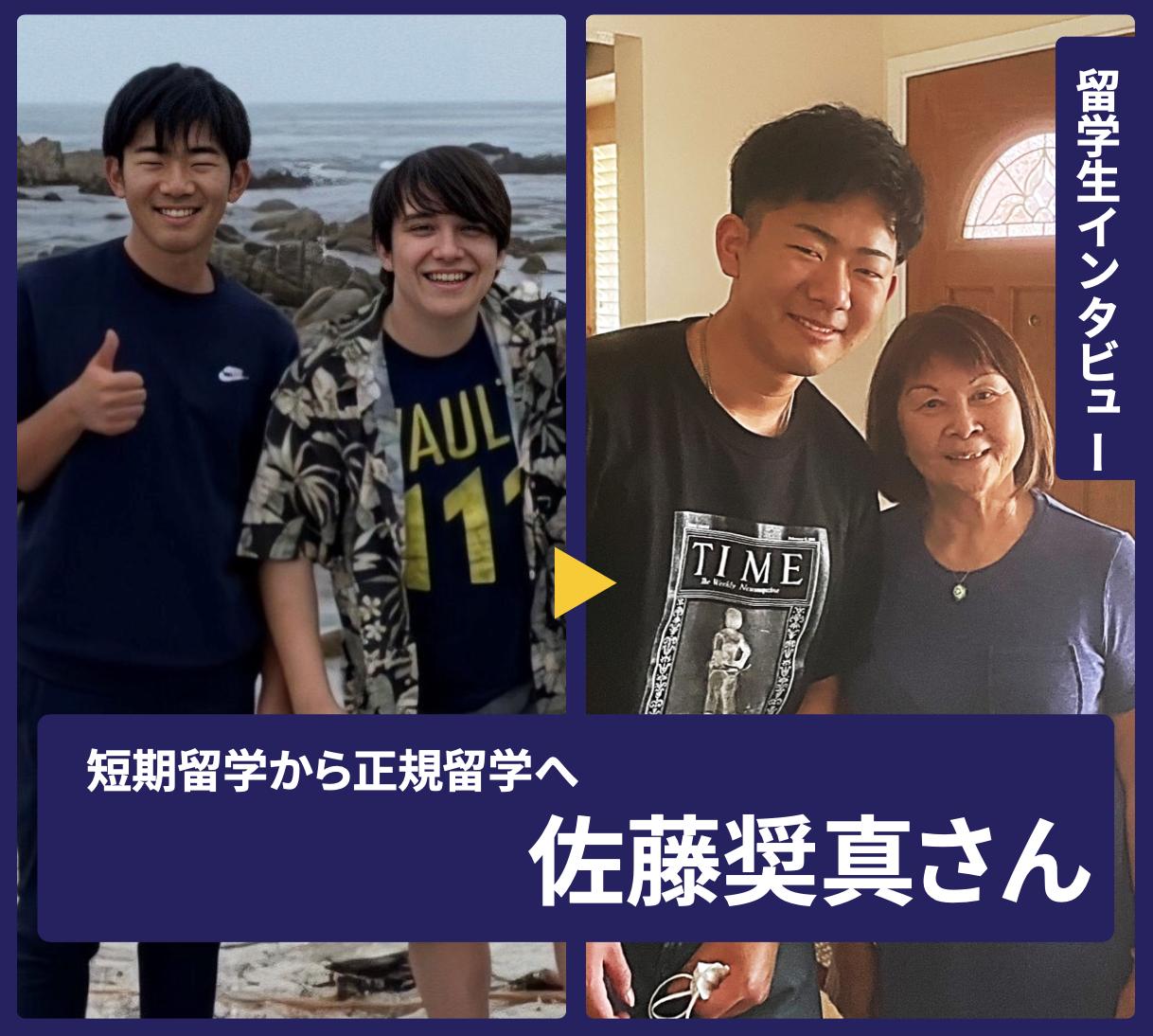 【学生インタビュー】短期留学から正規留学へ 佐藤奨真さん