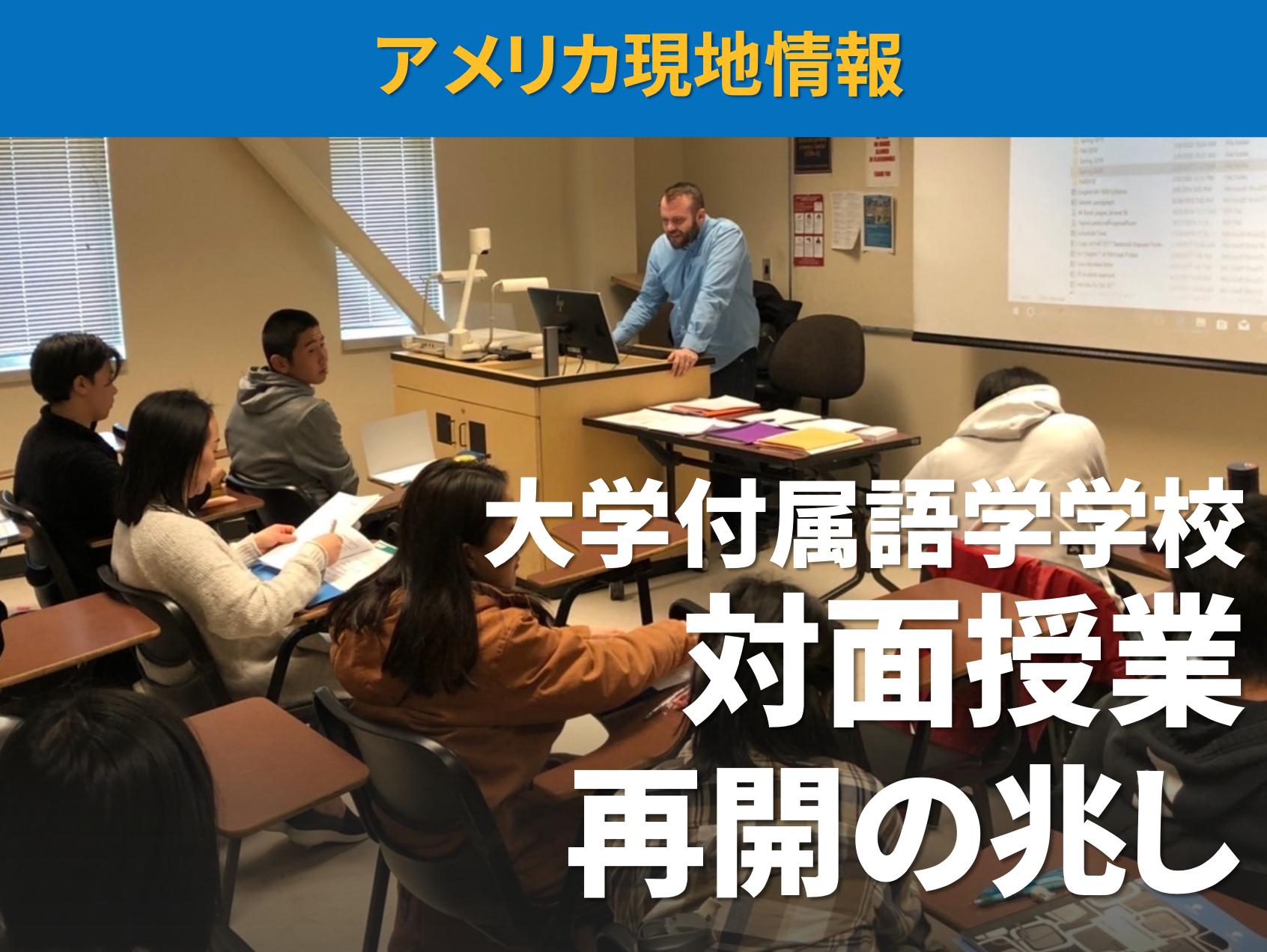 【MCELI】マーセッドカレッジ付属語学学校再開